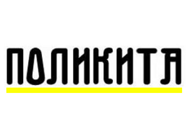 politika_logo1 copy