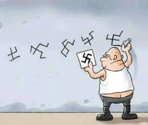 glupi nacista