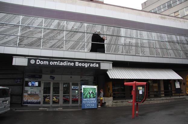 Dom omladine Beograd