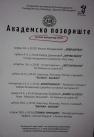 akademsko-pozoriste-repertoar-jun-2016