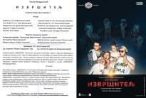 predstava-izvrsitelj-akademsko-pozoriste-beograd-1-jun-2016-godine